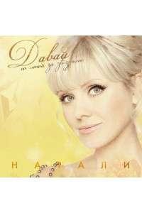 Натали - Давай Со Мной За Звёздами | HDTVRip 720p
