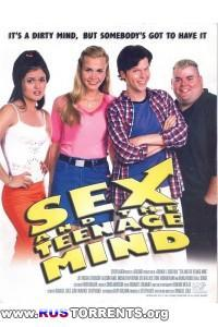 Подростковый секс | DVDRip