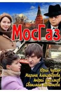 МосГаз [01-08 из 08] | HDTVRip