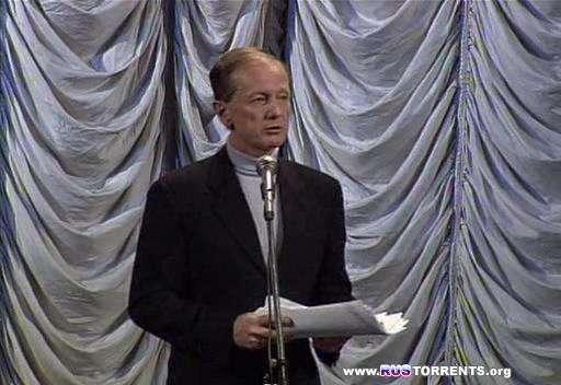 Михаил Задорнов - Американская трагедия | SatRip