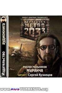 Руслан Мельников - Вселенная Метро 2033. Муранча
