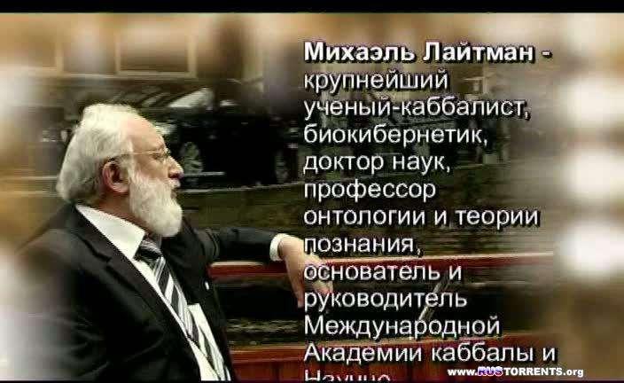 Беседа Михаэля Лайтмана с Валерием Тодоровским