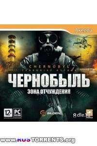 Чернобыль: Зона отчуждения [1.12] | RePack