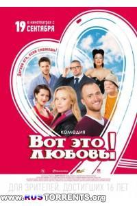 Вот это любовь! | DVDRip | Лицензия