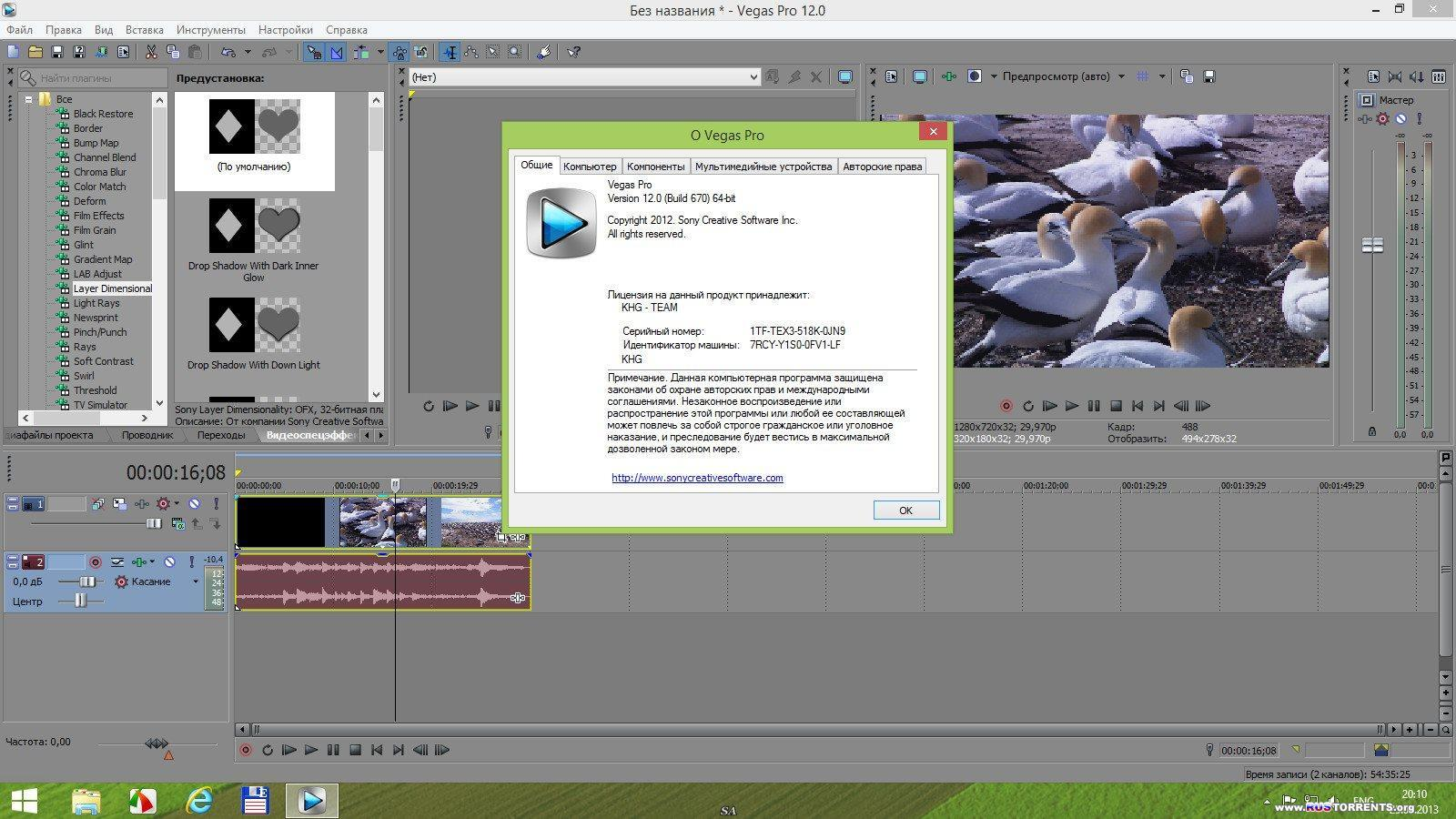 SONY Vegas Pro 12.0 Build 670 [x64] | RePack by KpoJIuK (RUS|ENG)