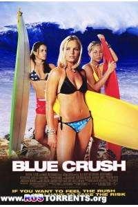 Голубая волна | DVDRip