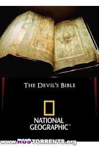 Библия Дьявола | SATRip | P1