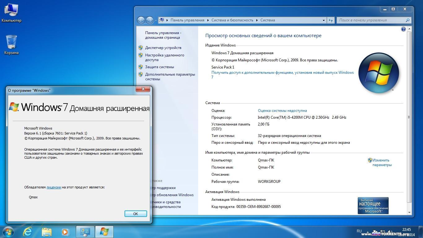 Windows 7 SP1 x86 5in1 Activated by -=Qmax=-