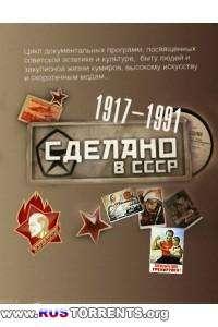 Сделано в СССР. Советский хоккей | SATRip