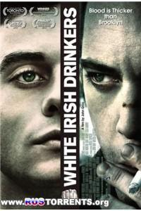 Белые ирландские пьяницы | HDRip | НТВ+