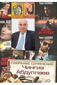 Чингиз Абдуллаев - Собрание сочинений [183 книги] | FB2