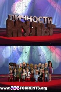 Мульт личности (07 выпуск!) (эфир 21.03.10)