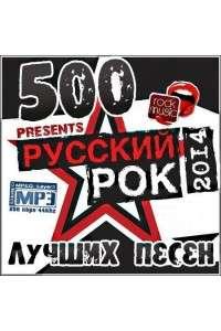 Сборник - 500 Лучших Песен Русского Рока | MP3