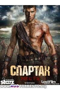 Спартак: Месть (2 сезон) | HDTVRip | LostFilm