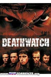 На страже смерти | DVDRip