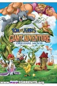 Том и Джерри: Гигантское приключение | HDRip | Лицензия