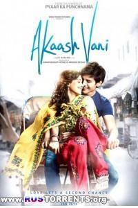 Акаш и Вани | HDRip | P