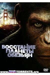 Восстание планеты обезьян | BDRip 1080p
