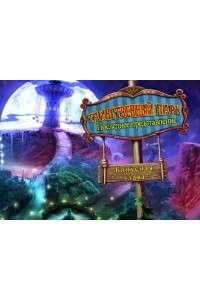 Weird Park 3: Final Show v1.0 | Android