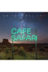 Дмитрий Маликов - Cafe Safari | FLAC