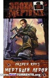 Андрей Круз - Эпоха мертвых. Мертвый Лерой