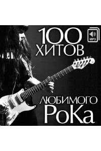 Сборник - 100 Хитов Любимого РоКа | MP3