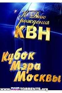 КВН-2013. Кубок мэра Москвы (Эфир от 17.11.)  | SatRip