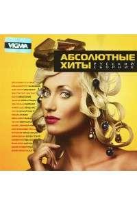 Сборник - Абсолютные Хиты. Русский Сборник | MP3