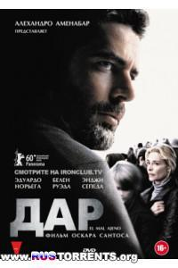Дар | DVDRip