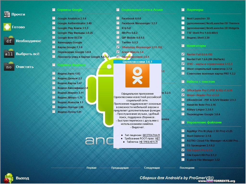 Сборник для Android'a v.4.9.14 | Android