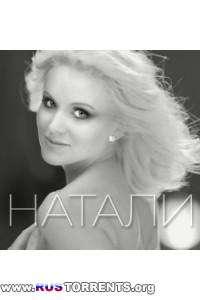 Натали - Шахерезада | MP3