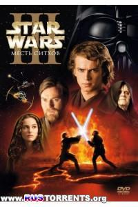 Звездные войны: Эпизод 3 - Месть ситхов | HDRip