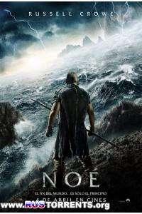 Ной | BDRip 720p | Лицензия