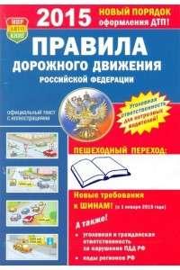 В.В. Маслов - Правила дорожного движения Российской Федерации | PDF