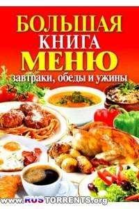 Большая книга меню. Завтраки, обеды и ужины