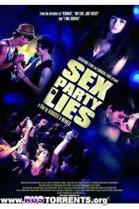 Секс, вечеринки и ложь