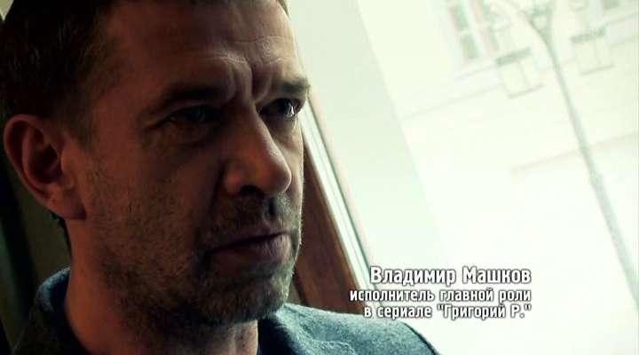 Григорий Распутин. Жертвоприношение | HDTVRip