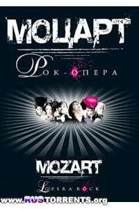 Моцарт. Рок-опера | WEBRip