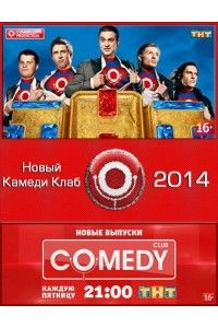 Новый Comedy Club [19.12.2014] | WEB-DL 720p