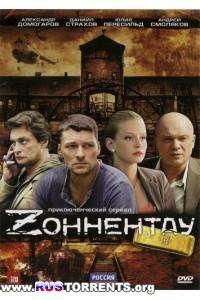 Зоннентау (01-08 из 08) | DVDRip-AVC