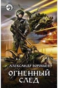 Александр Воробьев - Цикл