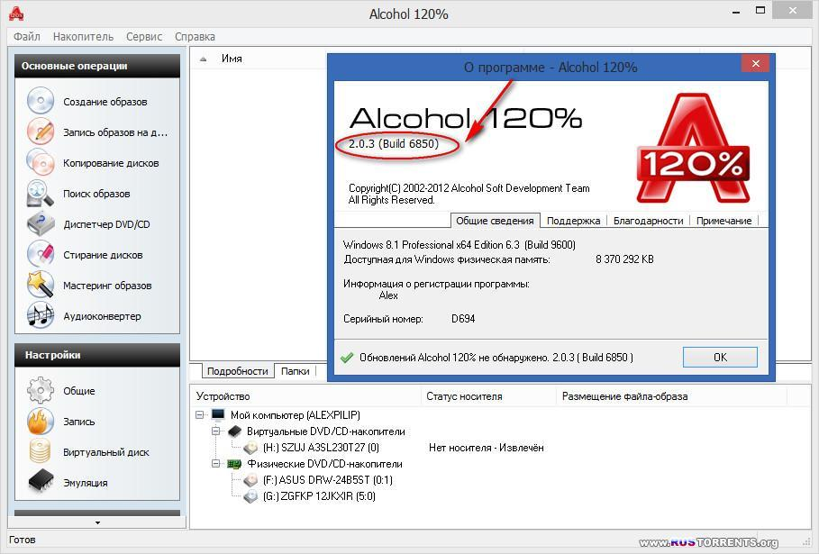 Alcohol 120% 2.0.3.6850 Final RePack by KpoJIuK