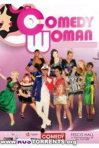 Comedy Woman Выпуск 108 (Эфир от 31.05.) | SATRip