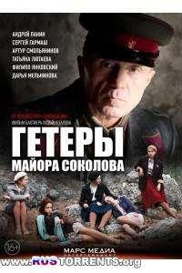 Гетеры майора Соколова [01-08 из 08] | WEB-DL 1080p