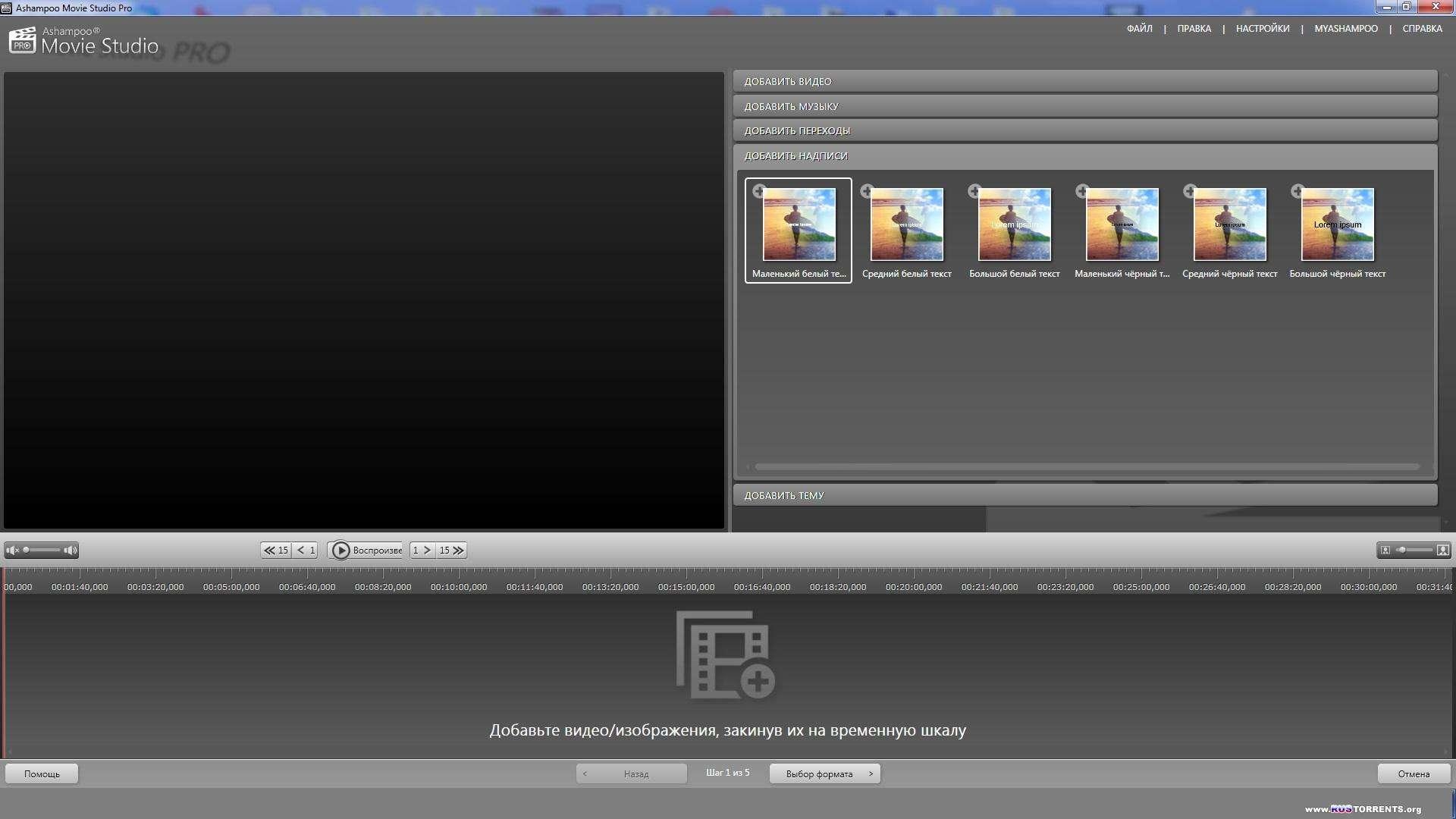Ashampoo Movie Studio Pro 1.0.7.1 Final