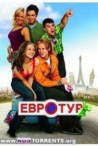 Евротур | HDTVRip | Расширенная версия