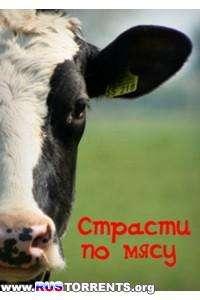 Страсти по мясу | SATRip | P2