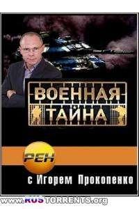 Военная тайна с Игорем Прокопенко [эфир 30.08] | SATRip