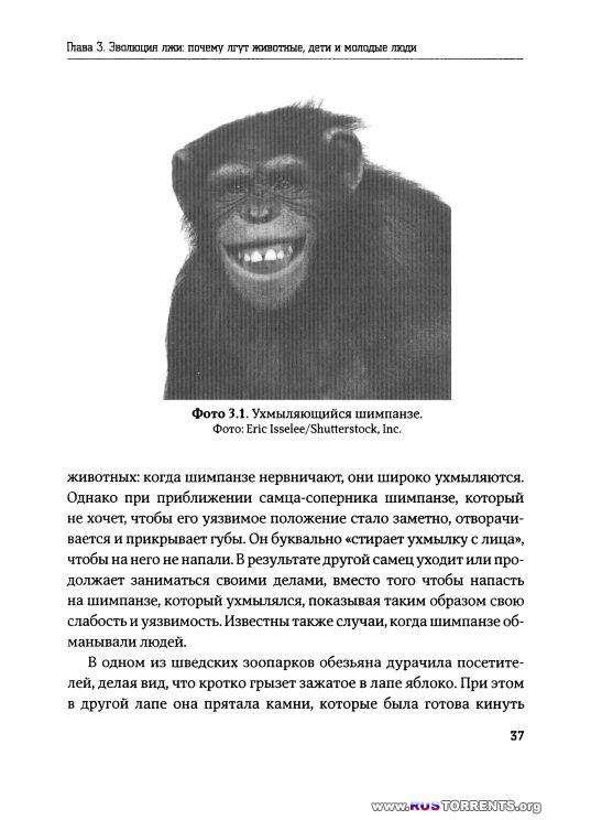Лиллиан Гласс - Все лгут. Как выявить обман по мимике и жестам | PDF