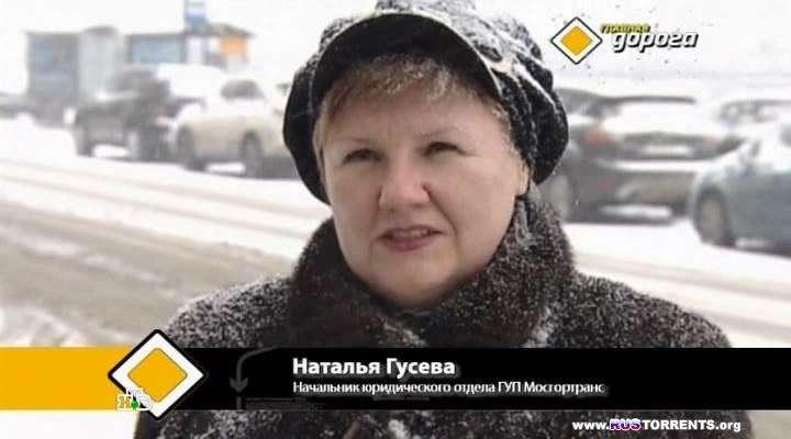 Главная дорога (Эфир от 28.12.) | IPTVRip